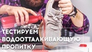 Водоотталкивающая пропитка Sole Fresh Repel vs мед, кетчуп, кисель, вода