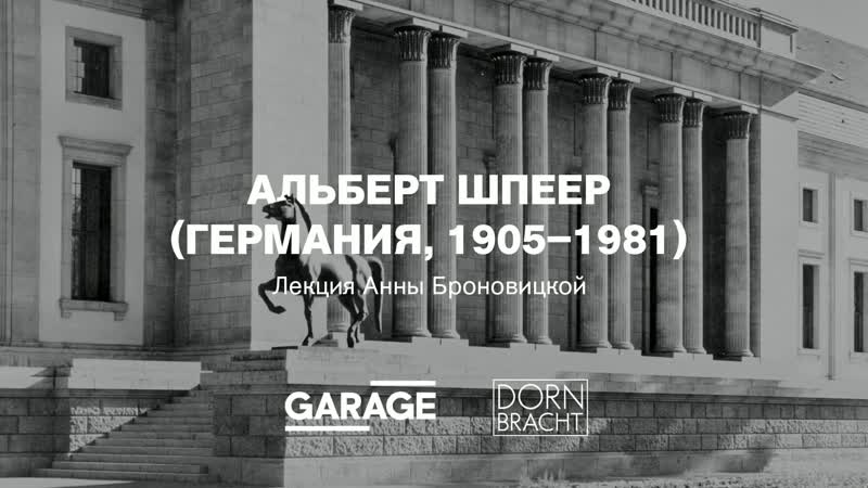 «Альберт Шпеер (Германия, 1905–1981)» - Лекция Анны Броновицкой [1080]