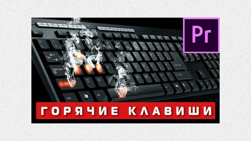 Горячие клавиши в Adobe Premiere Pro Быстрый монтаж видео Ускоряемся🔥