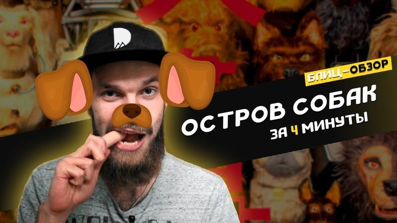 Остров собак обзор - [Блиц Обзор] Danovan Merdek
