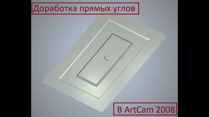 Добатка прямых углов на фасадах ArtCam 2008