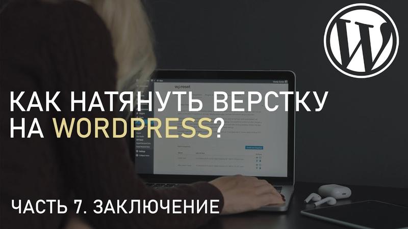 Как натянуть верстку на WordPress Часть 7 Заключение
