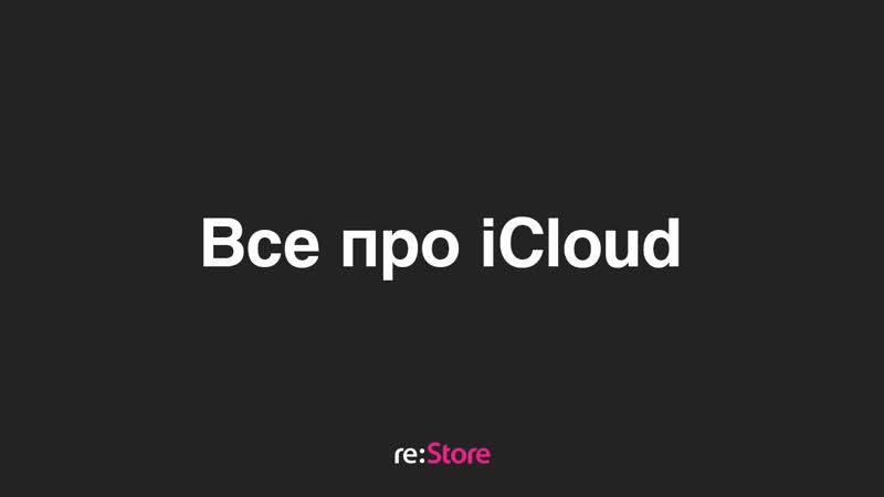 Все про iCloud