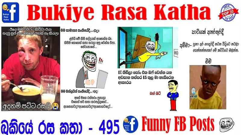 Bukiye Rasa Katha Funny FB Posts202011272- 495