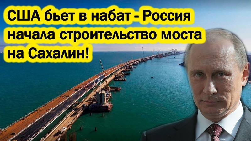 США бьет в набат Россия начала строительство моста на Сахалин