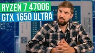 Про Ryzen 7 4700G и то, как Nvidia пустила чипы от RTX 2070 на производство 1650
