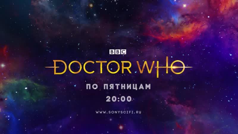 Премьера Доктор Кто 12 сезон по пятницам в 20 00 МСК на Sony Sci Fi