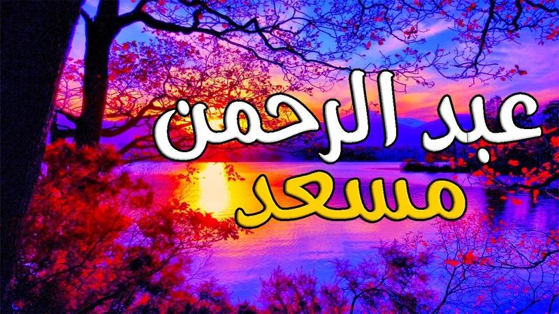 Sourate Al Baqarah ِAbdulrhman Mosad سورة البقرة كاملة طاردة الشياطين عبدالرحمن مسعد جودة عالية