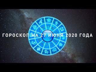 Гороскоп для всех знаков зодиака на 27 июня
