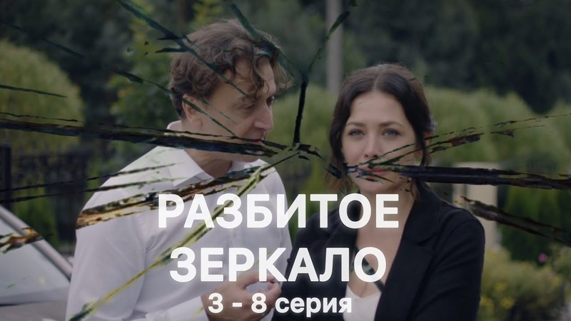 Разбитое зеркало 7 серия ОБЗОР Мелодрама 2020