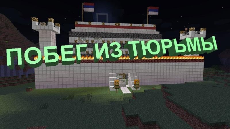 Прохождение карты Побег из тюрьмы Часть 1 в майнкрафт Minecraft Escape From The Prison