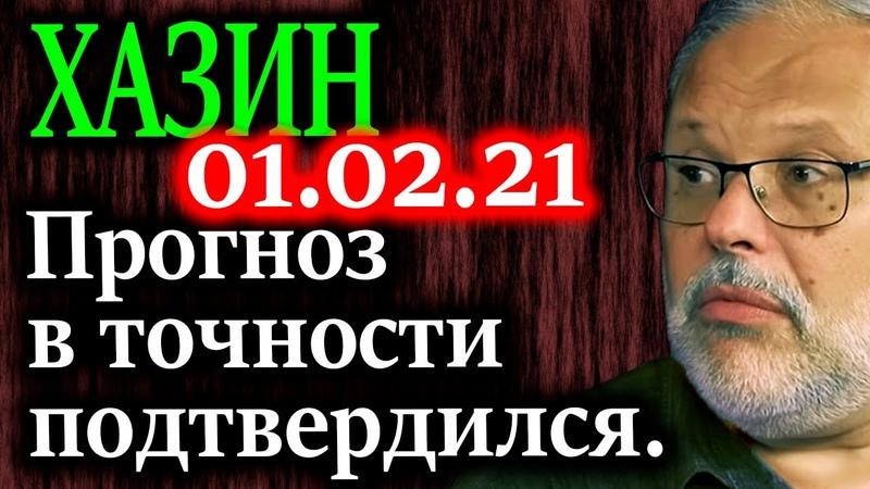 ХАЗИН О чем молчит западная агентура в лице Навального 01 02 21