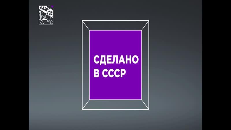 Смотрите Сделано в СССР