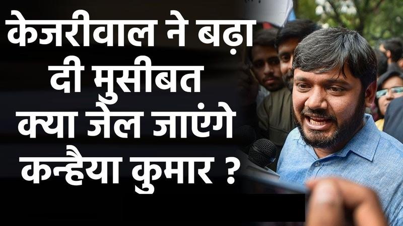 Kanhaiya Kumar की मुसीबत Arvind Kejriwal ने बढ़ाई अब चलेगा Sedition का Case JNU AAP BJP