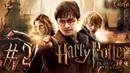 Гарри Поттер и Дары Смерти Часть 2. 2. С возвращением в Хогвартс