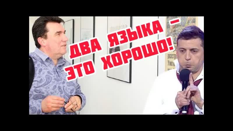 Семченко Секретарь Совбеза Украины согласился дать воду в Крым и ввести второй государственный язык