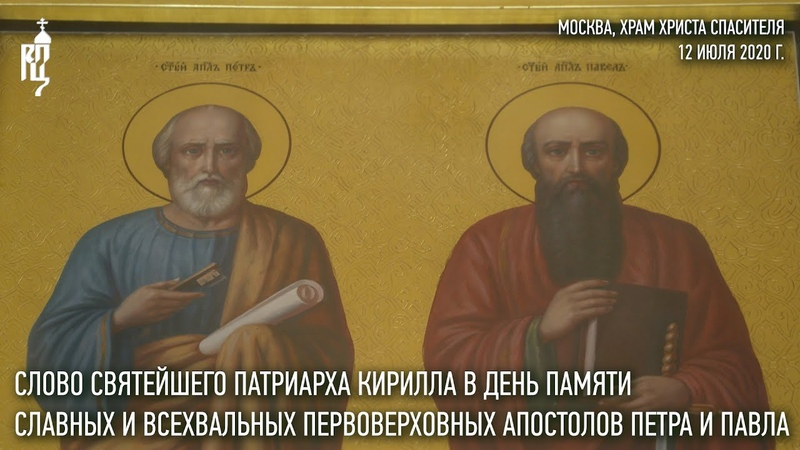 Проповедь Святейшего Патриарха Кирилла в день памяти апостолов Петра и Павла