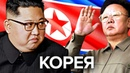 Корея. Кровная вражда президентов @Центральное Телевидение
