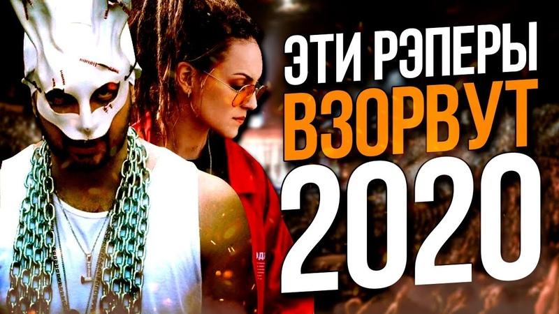 ЭТИ РЭПЕРЫ ВЗОРВУТ 2020 Drummatix Johnyboy RabbiT