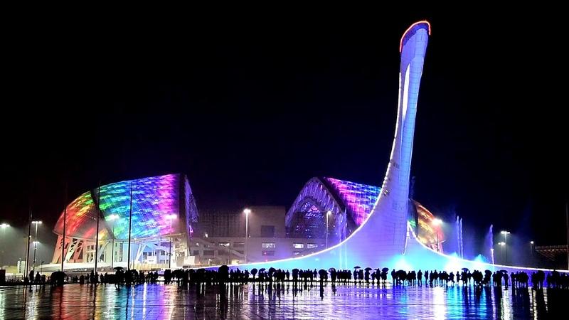 Сочи Олимпийский парк поющие фонтаны 2020 Сочи Олимпийскийпарк поющиефонтаны