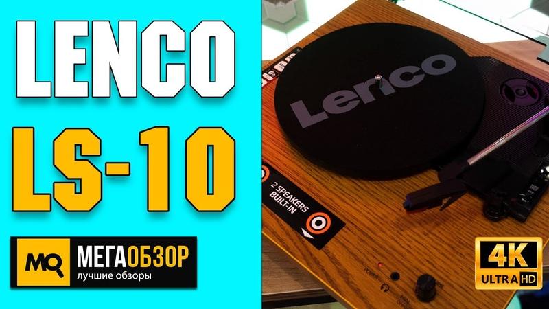 Lenco LS-10 обзор. Виниловый проигрыватель