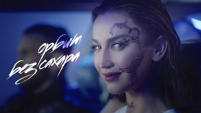 Ольга Бузова Орбит без сахара Премьера 2020 12