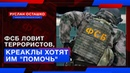 ФСБ ловит террористов, креаклы хотят помочь террористам (Руслан Осташко)