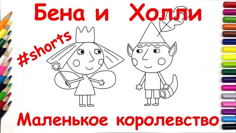 Маленькое Королевство БЕНА и ХОЛЛИ Раскраски детям shorts