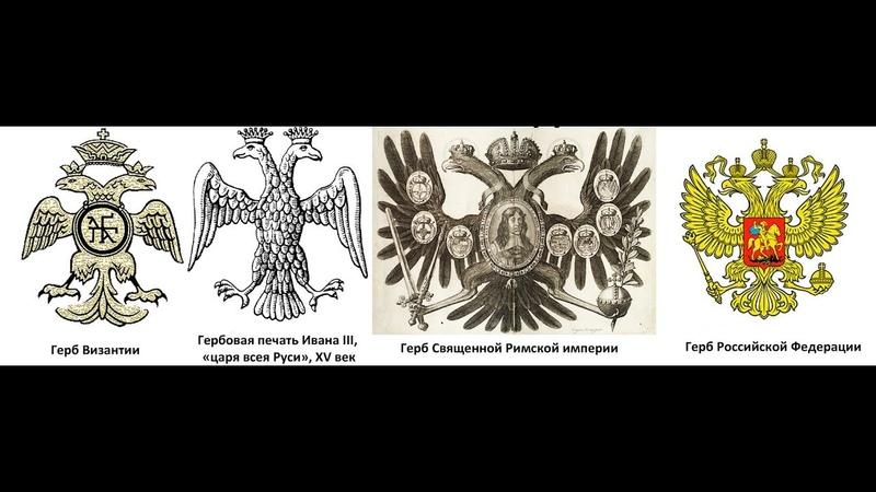 ч 1 Феномен русского предательства поклонение русским царям Романовым Готторп Гольштейн