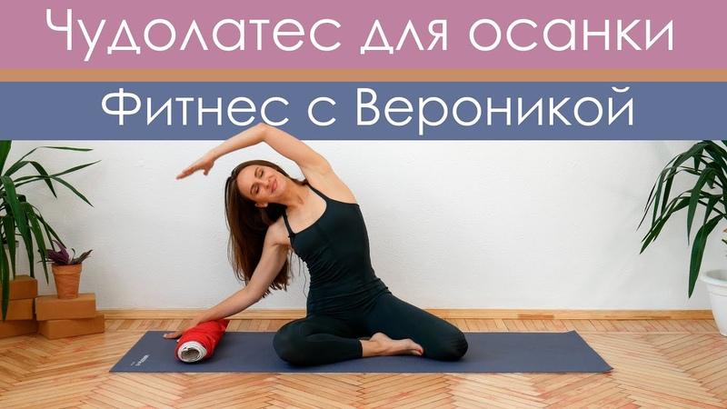 VVPROFITNESS Чудесный пилатес для красивой осанки здорового позвоночника и лёгкой шеи🌺 Фитнес с Вероникой