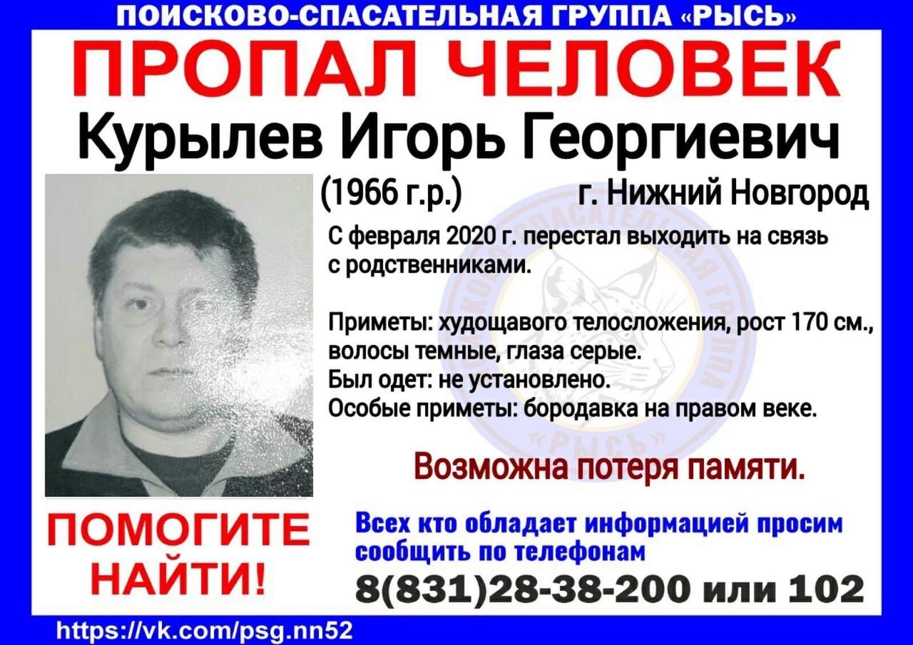 Курылев Игорь Георгиевич, 1966 г. р., г. Нижний Новгород