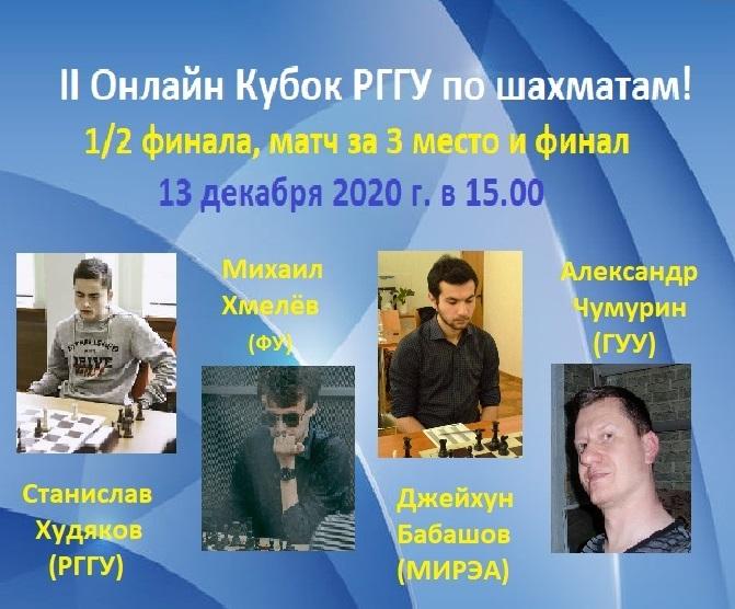 Полуфиналисты II Онлайн Кубка РГГУ