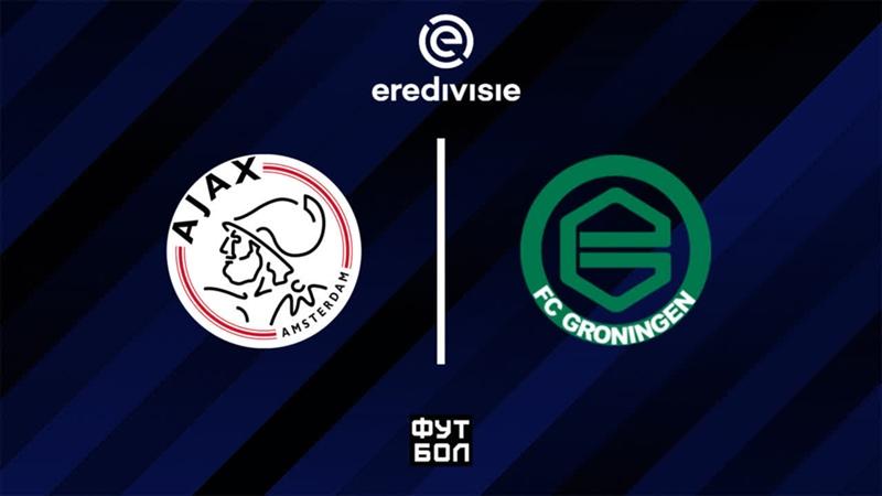 Аякс Гронинген 25 тур Эредивизи Сезон 2020 21