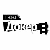 Логотип Проект ДОКЕр в Ярославле