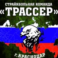 """Логотип Краснодарский Страйкбольный Клуб """"ТРАССЕР"""""""