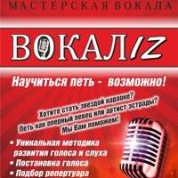 Логотип Вокал, уроки пения в Краснодаре!