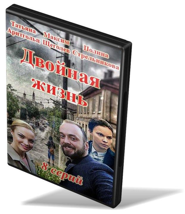 """Криминальная мелодрама """"Двойная жизнь"""" (6 серий из 8)."""