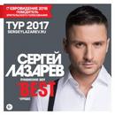 Персональный фотоальбом Сергея Лазарева
