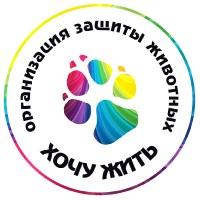 """Логотип Организация защиты животных. ПРИЮТ """"Хочу жить""""."""