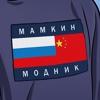 Мамкин Модник