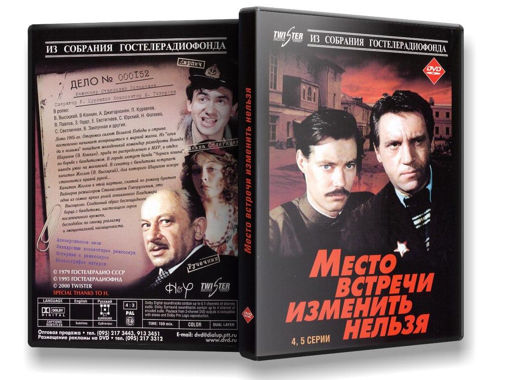 Памяти Владимира Высоцкого.