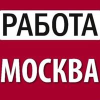 Работа москва девушкам вахта работа для девушки в бресте без опыта