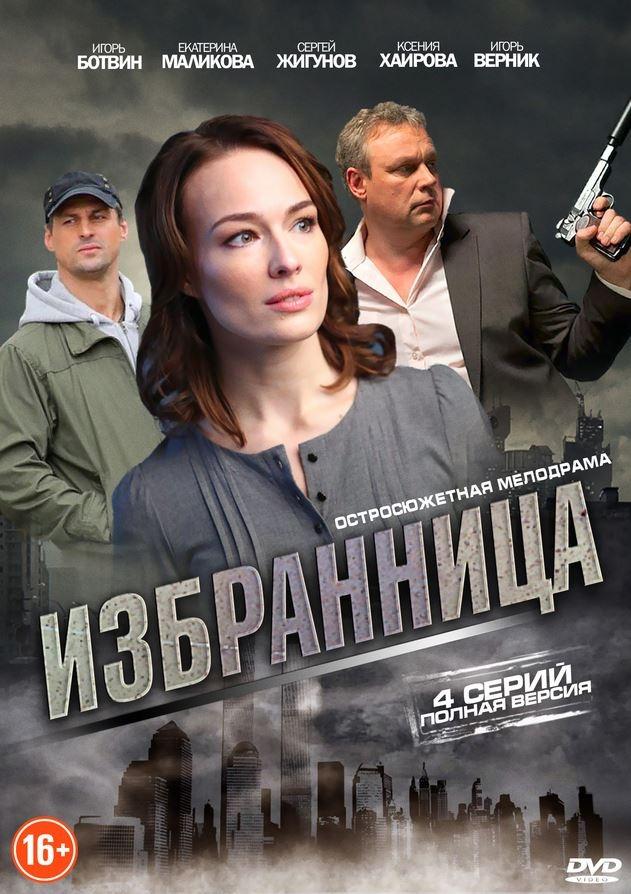 Мелодрама «Избрaнницa» (2015) 1-4 серия из 4 HD