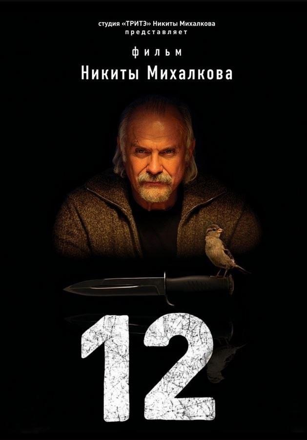 Драма «12» (2008) 1-4 серия из 4 HD