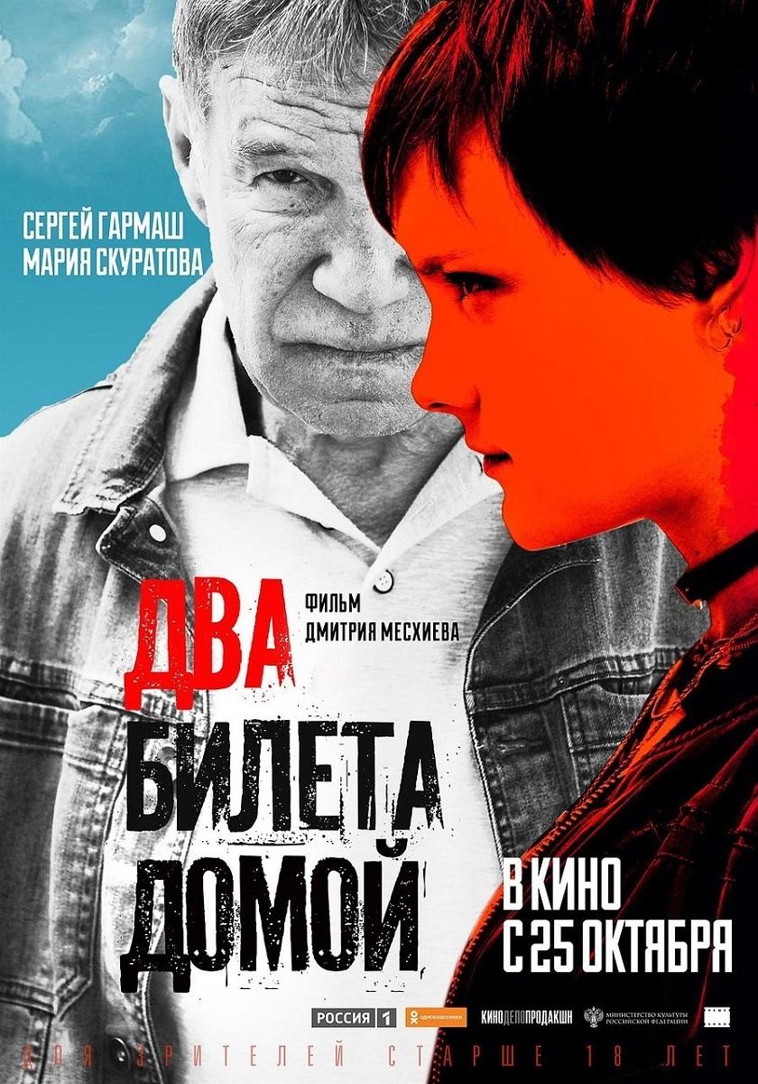 Драма «Двα билетα дοмοй» (2019) HD