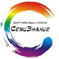 Логотип Центр медитации и отдыха СемиЗнание