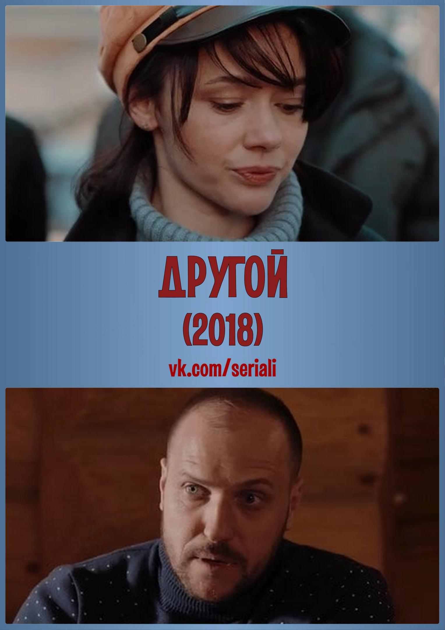 Мелодрама «Другoй» (2018) 1-4 серия из 4 HD