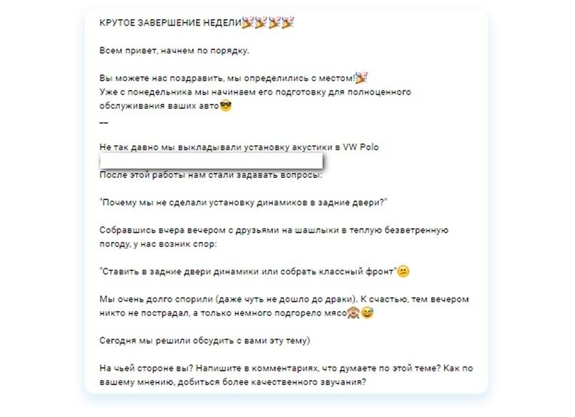 Кейс: Как продвигать автосервис ВКонтакте. Пошаговый алгоритм, изображение №22