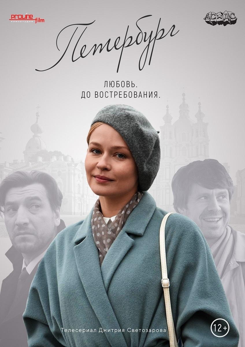 Мелодрама «Петербyрг.