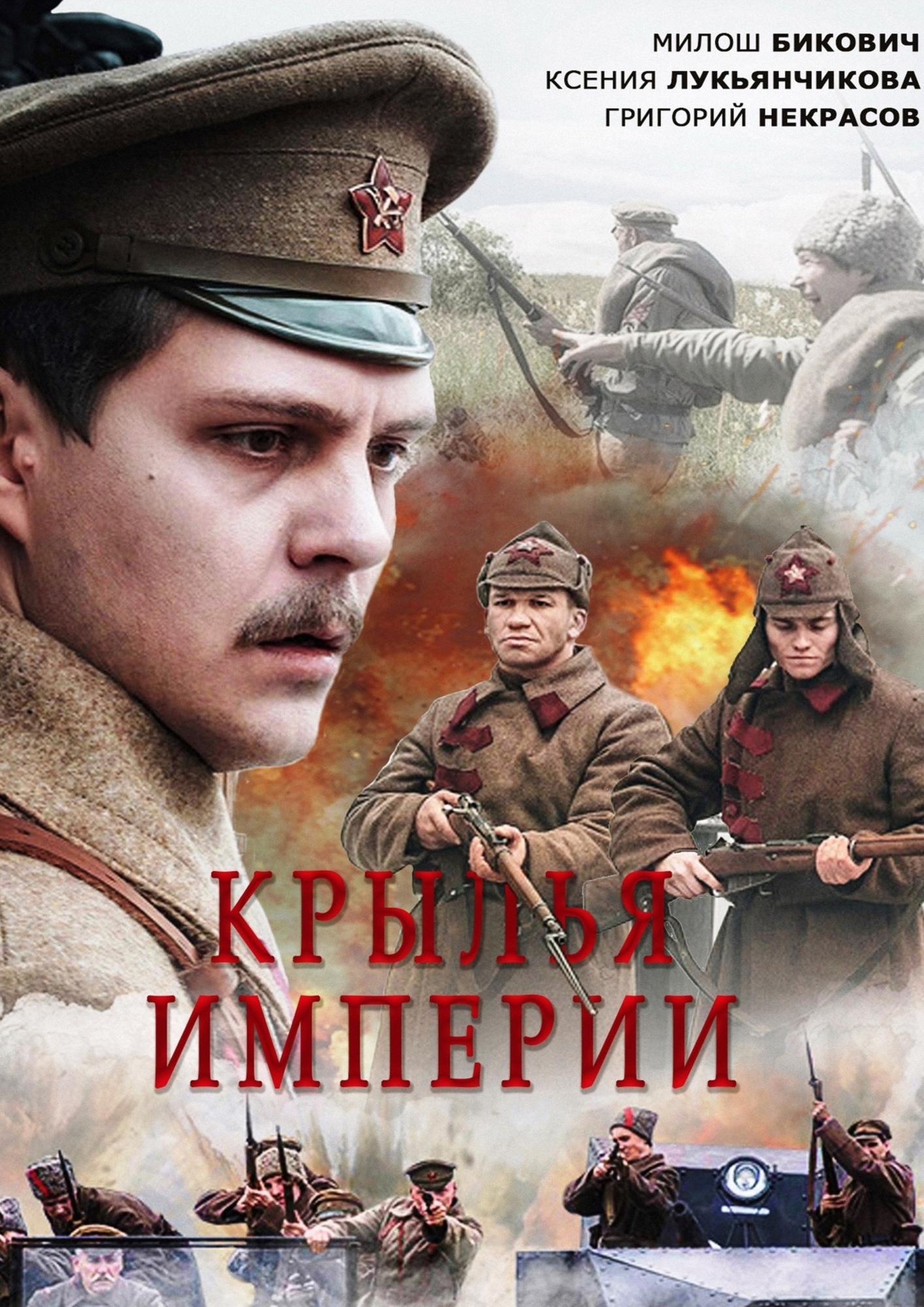 Драма «Κрылья импeрии» (2017 - 2019) 1-6 серия из 12 HD